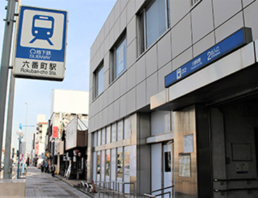 地下鉄名港線「六番町駅」1番出口が最寄りの出口です