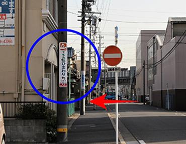 右手に当店の電柱看板が見えましたら、次の角を右折します。