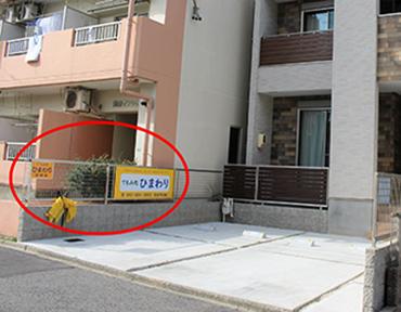 約30mほど進むと右手に【ひまわり駐車場】とあります。敷地内の駐車スペースをご利用ください。