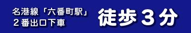 名港線「六番町駅」より徒歩3分